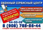 Фирма Оконный Сервисный Центр