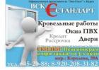 Фирма ВСК ЕвроСтандарт, ООО